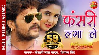 Fasari Laga Leb | HD Bhojpuri Full Song | Khesari Lal Yadav ,Kajal Raghwani