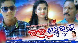 Love Uchuluche // New Sambalpuri Comedy // PP Production