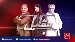 Muqabil 20-06-2016 - 92NewsHD
