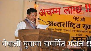 नेपाली युवाले सुन्नै पर्ने गजाल !! सुरज ज्ञयावालि को स्वरमा
