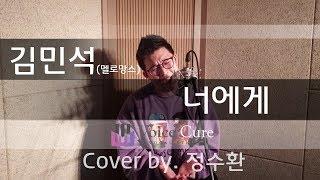 김민석[멜로망스] - 너에게 Cover by. 정수환 연애플레이리스트OST 【보이스큐어】
