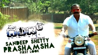 Sandeep Shetty Prashamsha in Dhand - Tulu Movie Official Teaser width=