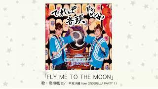 【楽曲試聴】「FLY ME TO THE MOON」(歌:高垣楓(CV:早見沙織 from CINDERELLA PARTY!)