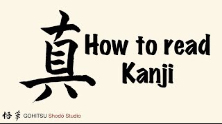How To Read Japanese Kanji