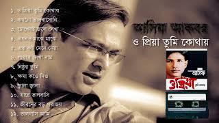 Asif Akbar | O Priya Tumi Kothay- (2001) | Full Album Audio Jukebox width=
