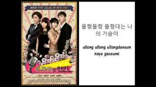 Crayon Pop - 헤이 미스터 (Hey Mister) Trot Lovers OST Part.1 Lyrics [Rom | Han]