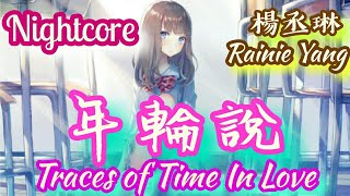 楊丞琳Rainie Yang《年輪說 Traces of Time In Love》Nightcore(动态歌词)