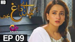 Is Chand Pay Dagh Nahin - Episode 9 | A Plus ᴴᴰ | Firdous Jamal, Saba Faisal, Zarnish Khan width=