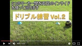 #3 【初心者向け】サッカー練習動画~ドリブルvol.2(5種類)~