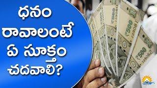 ధనం రావాలంటే ఏ సూక్తం చదవాలి || In What Way  Sri Suktam Parayanam Helps Earning Money