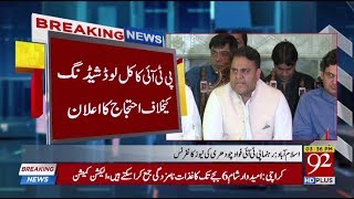 Fawad Chaudhry Addresses a Press Conference in Islamabad | 11 June 2018 | 92NewsHD