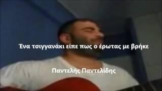 Ενα τσιγγανάκι είπε...     Παντελής Παντελίδης(2011)
