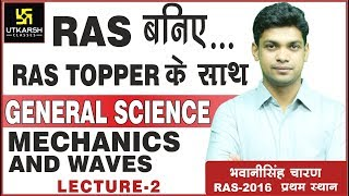 RAS बनिए RAS Topper के साथ    General Science    Part-2    By Bhawani Singh Charan width=