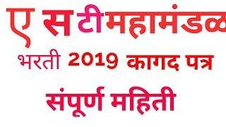 ST Bharti 2019 ए स टी भरती  2019