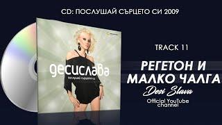 Desi Slava - Regeton i malko chalga / Деси Слава - Регетон и малко чалга AUDIO