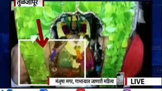 तुळजाभवानीचे चरणस्पर्श करुन महिलांनी परंपरा मोडली | मंदिरात शिरुन महिलांकडून अभिषेक-TV9