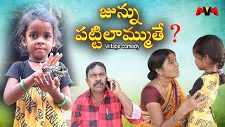 Junnu Pattilammuthe? Comedy #6 // Ultimate Junnu Comedy // Maa Voori Muchatlu