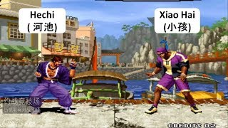 Kof 98 RANDOM SELECT Hechi( 河池) VS Xiao Hai(小孩) 格斗之王 98