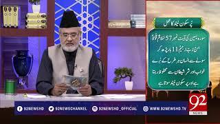 Nuskha | Pur Sakoon Nend ka Amal | 7 August 2018 | 92NewsHD