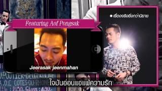 เรื่องจริงยิ่งกว่านิยาย - Jeerasak Jeenmahan Featuring อ๊อฟ ปองศักดิ์
