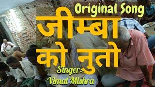 Jimba Ko Nuto Aayo Chh | जिम्बा को नुतो | Latest Rajasthani Song 2018