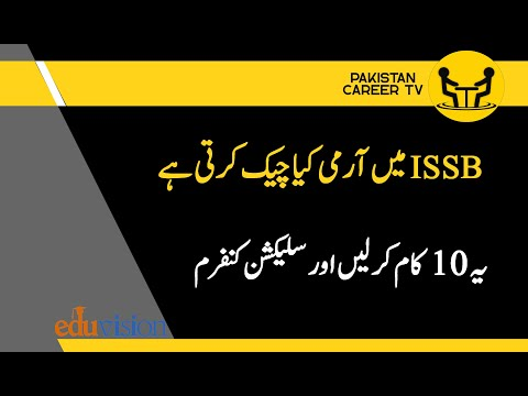 ISSB Test and Interview preparation tips to get selected and recommended