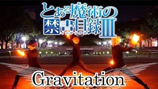 【とある魔術の禁書目録Ⅲ OP】Gravitation/黒崎真音でヲタ芸打ってみた【Fly-N】