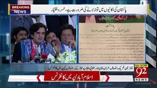 Islamabad | Imran khan speech | 9 May 2018 | 92NewsHD