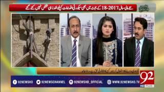 Bakhabar Subh 16-06-2017 - 92NewsHDPlus