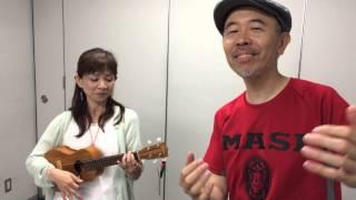 「ドラえもんのうた」(ゲスト山野さと子さん)第108回 新沢としひこのウクレレ歌日記