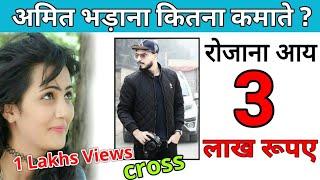 Amit Bhadana Salary | Amit Bhadana Monthly Income From Youtube | Amit Bhadana Life Style