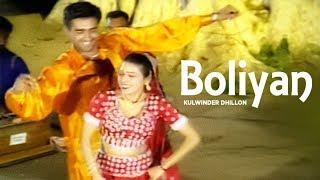 """Boliyan Kulwinder Dhillon"" (Paiya Lehnga Shisheyan Wala) | Yaadan"