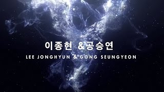 [Video Review] A Look Back on Gong Seungyeon and Lee Jonghyun's 2016