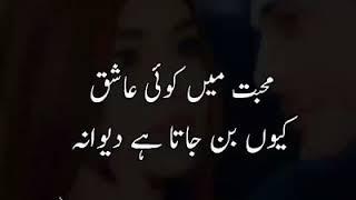 Lyrics in Urdu hue bechain