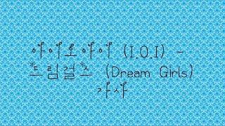 아이오아이 (I.O.I) - 드림걸스 (Dream Girls) 가사