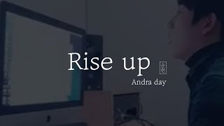 Andra day - Rise up (Covered by 김승현)