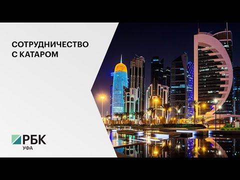 Башкортостан, в числе первого региона страны, привлечет катарские инвестиции