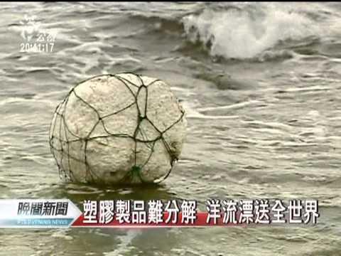 20120507-公視晚間新聞-海洋垃圾好驚人 繞地球成新大陸 - YouTube