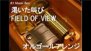 渇いた叫び/FIELD OF VIEW【オルゴール】 (アニメ『遊☆戯☆王』OP)