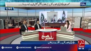 Bakhabar Subh -16-08-2016 - 92NewsHD