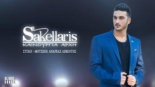 Σακελλάρης | Καινούργια Αρχή | Official Audio Video 2017