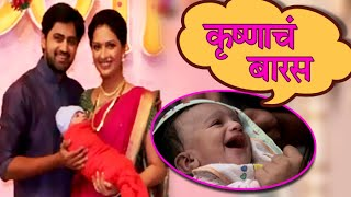 INSIDE PICS: Janhavi's Daughter's Name Ceremony   Honar Sun Mi Hya Gharchi   Zee Marathi Serial