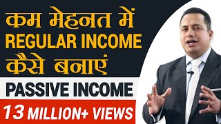 कम मेहनत मे Regular Income कैसे बनाएँ?  Passive Income | Recurring Revenue | Dr Vivek Bindra