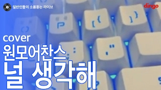 [일소라] 일반인 장필순 - '널생각해' (원모어찬스) cover