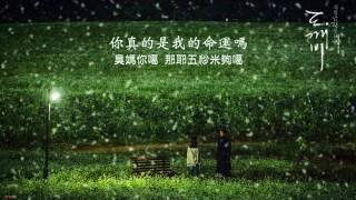 【中字+空耳】朴燦烈 Chanyeol (EXO) & PUNCH - Stay With Me [孤單又燦爛的神-鬼怪도깨비 OST Part 1]
