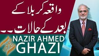 Subh E Noor | Waqia Karbala Ky Bad Ky Halaat | 24 Sep 2018 | 92NewsHD