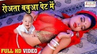 रोअता बबुआ पेट में ~ 2018 का सबसे हिट गाना || Rajesh Bhumandal - New Bhojpuri Hit Song
