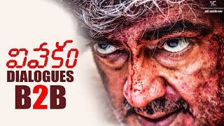 Vivekam Movie Dialogues | Back 2 Back | Ajith Kumar | Kajal Agarwal | TFPC