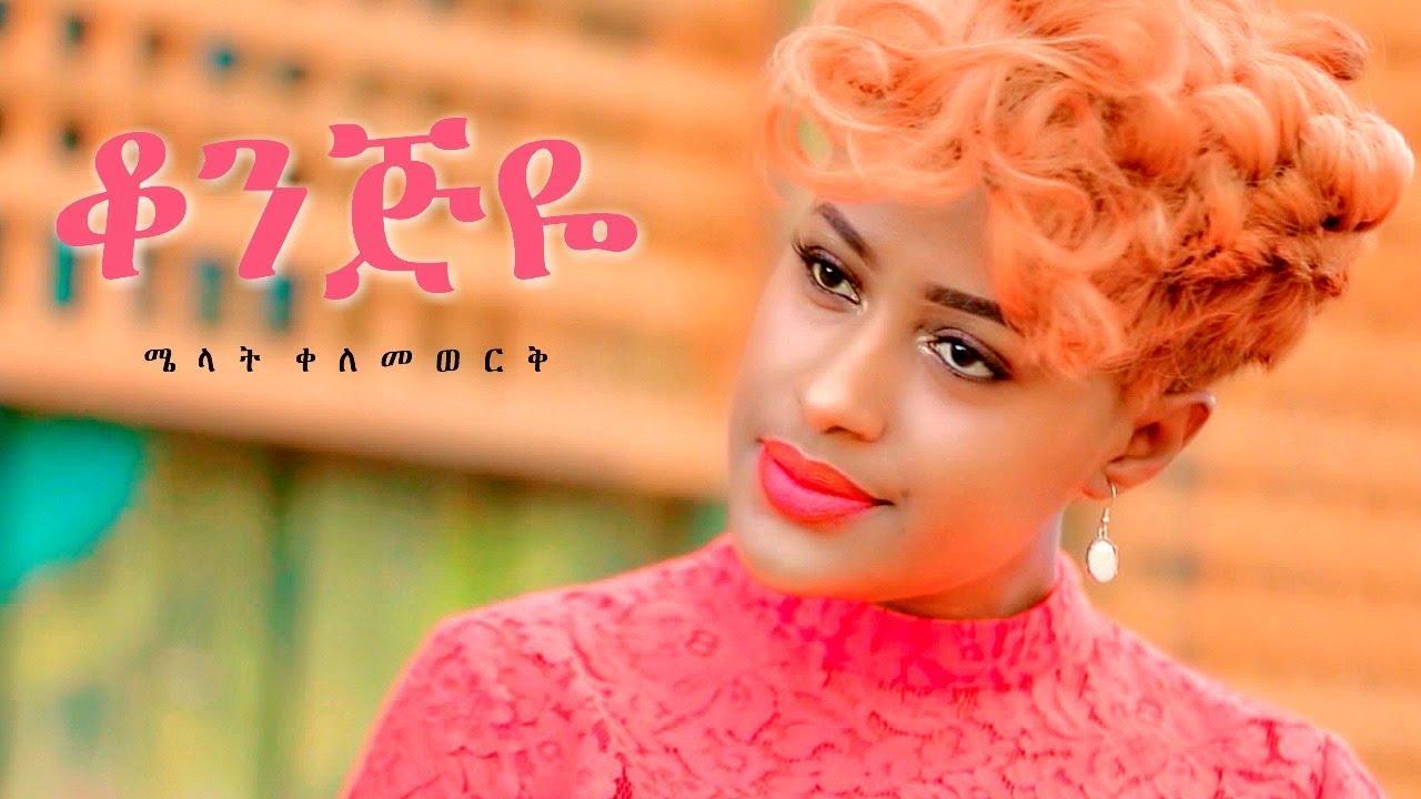 Melat Kelemework - Konjiye - New Ethiopian Music 2019 (Official Video)