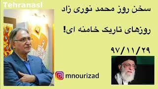سخن روز محمد نوری زاد - روزهای تاریک خامنه ای!  ۹۷/۱۱/۲۹